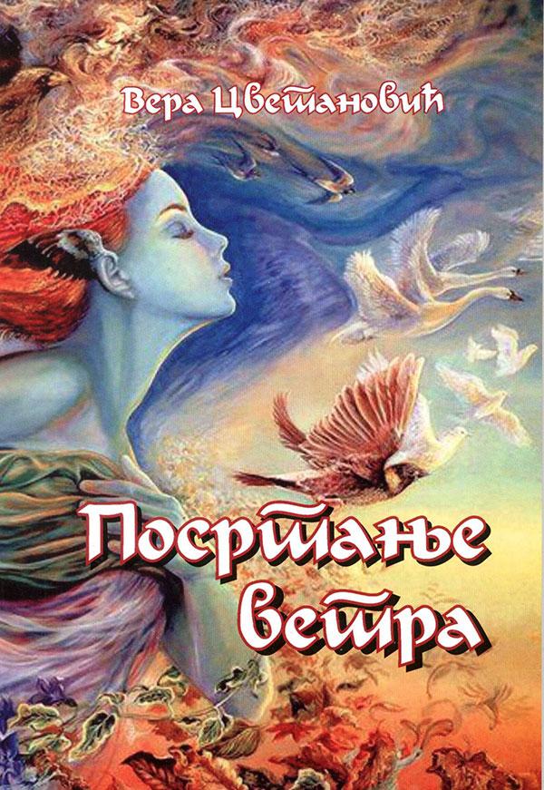 Posrtanje vetra - Vera Cvetanović